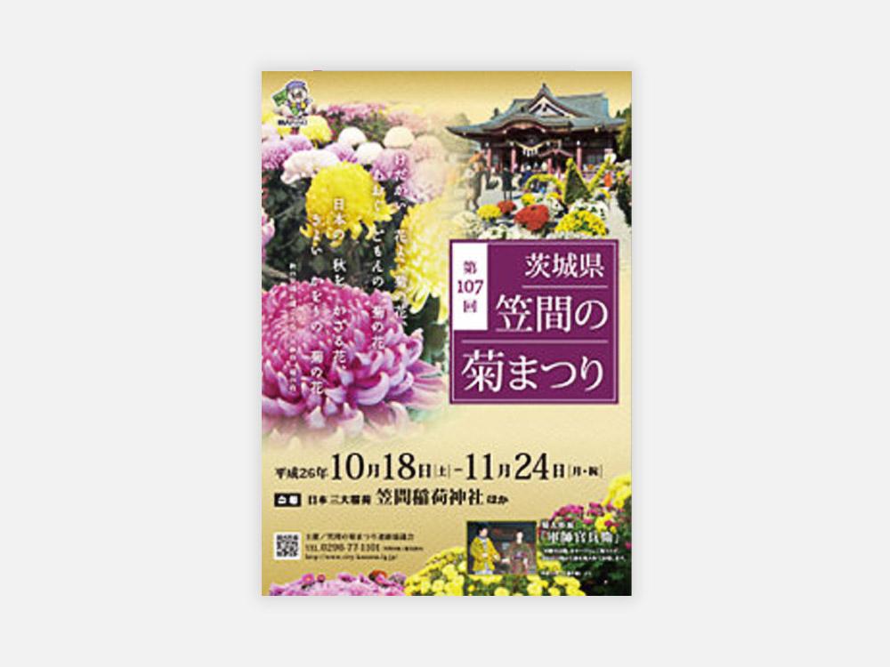 笠間市のイベント「菊まつり」ポスター