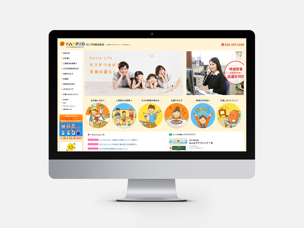 カンプロ株式会社 WebSite
