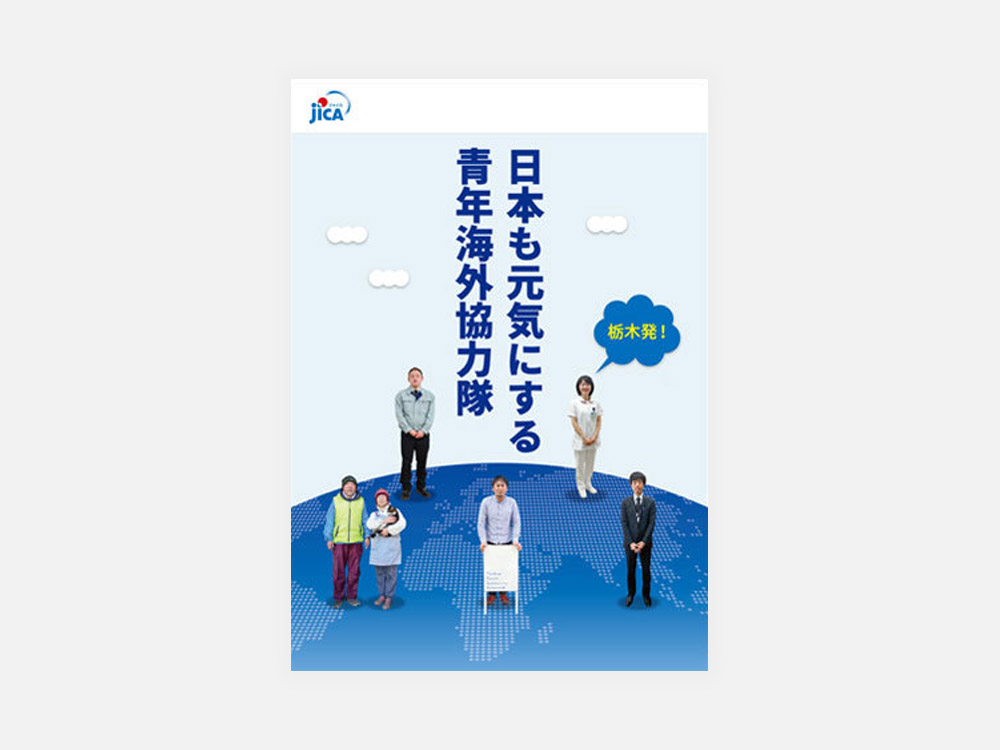 共栄通信工業株式会社 会社案内パンフレット