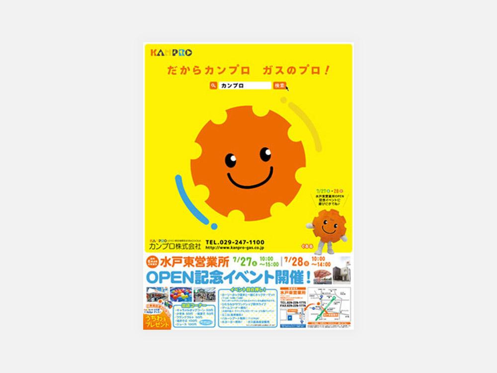 カンプロ株式会社 茨城新聞広告2015