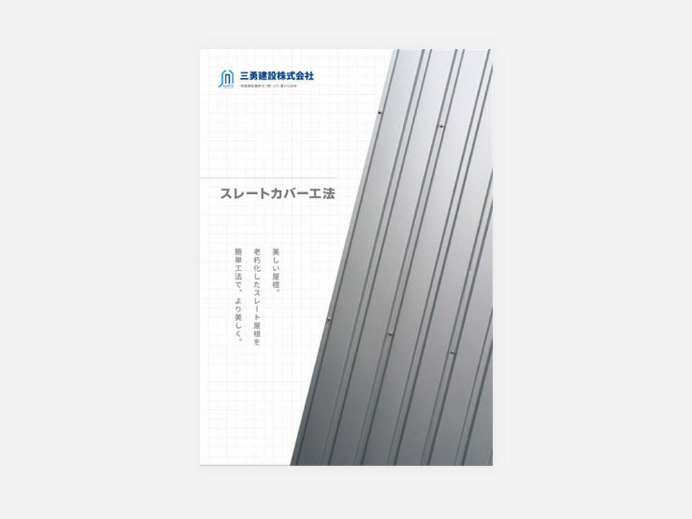 三勇建設株式会社 商品パンフレット