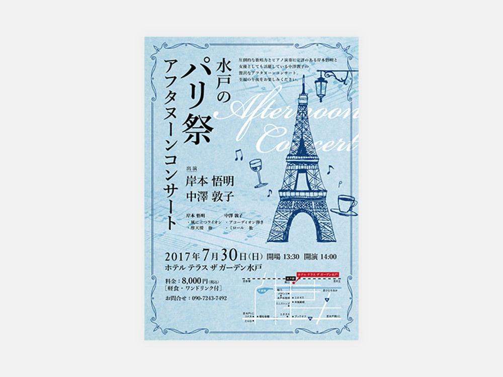 水戸のパリ祭 コンサートチラシ・チケット
