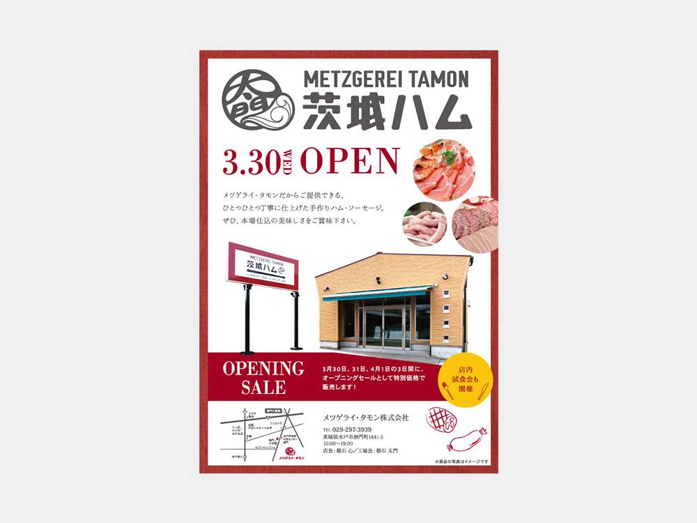 メツゲライ・タモン OPENチラシ