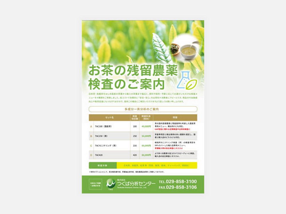 株式会社つくば分析センター 残留農薬検査チラシ お茶・イチゴ・お米