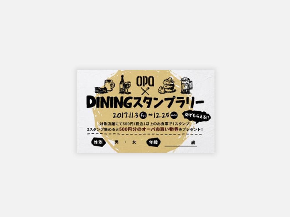 OPA ダイニングスタンプラリーカード