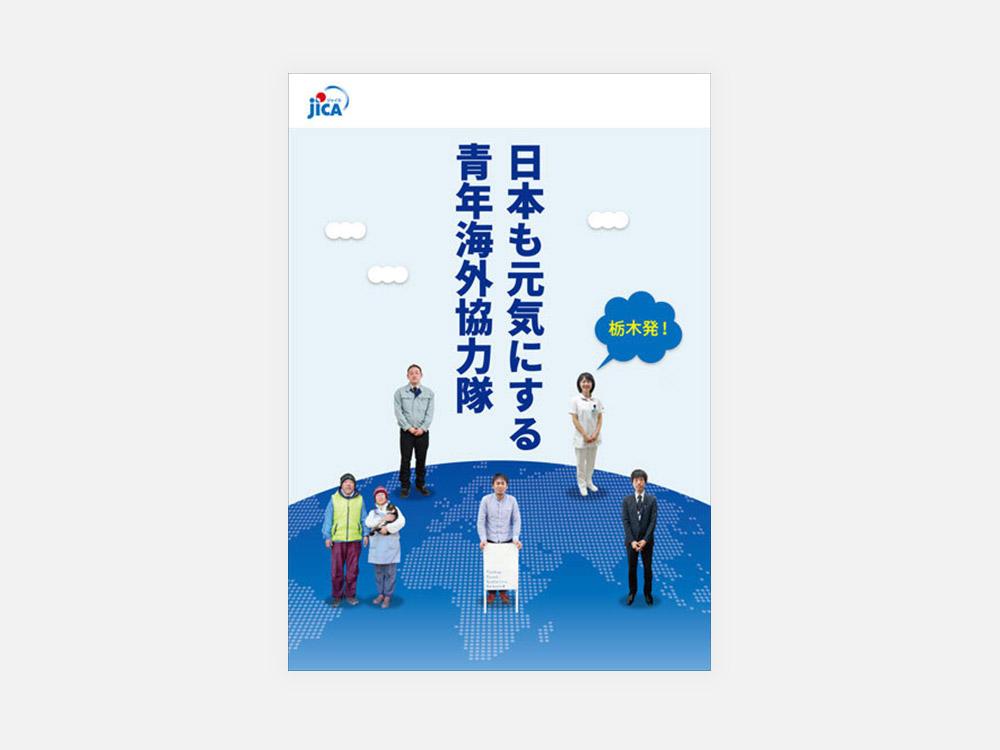 JICA栃木 パンフレット