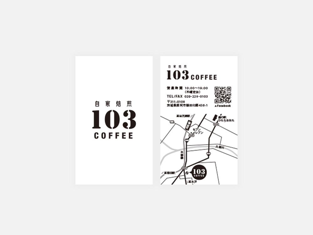 自家焙煎103COFFEE ショップカード