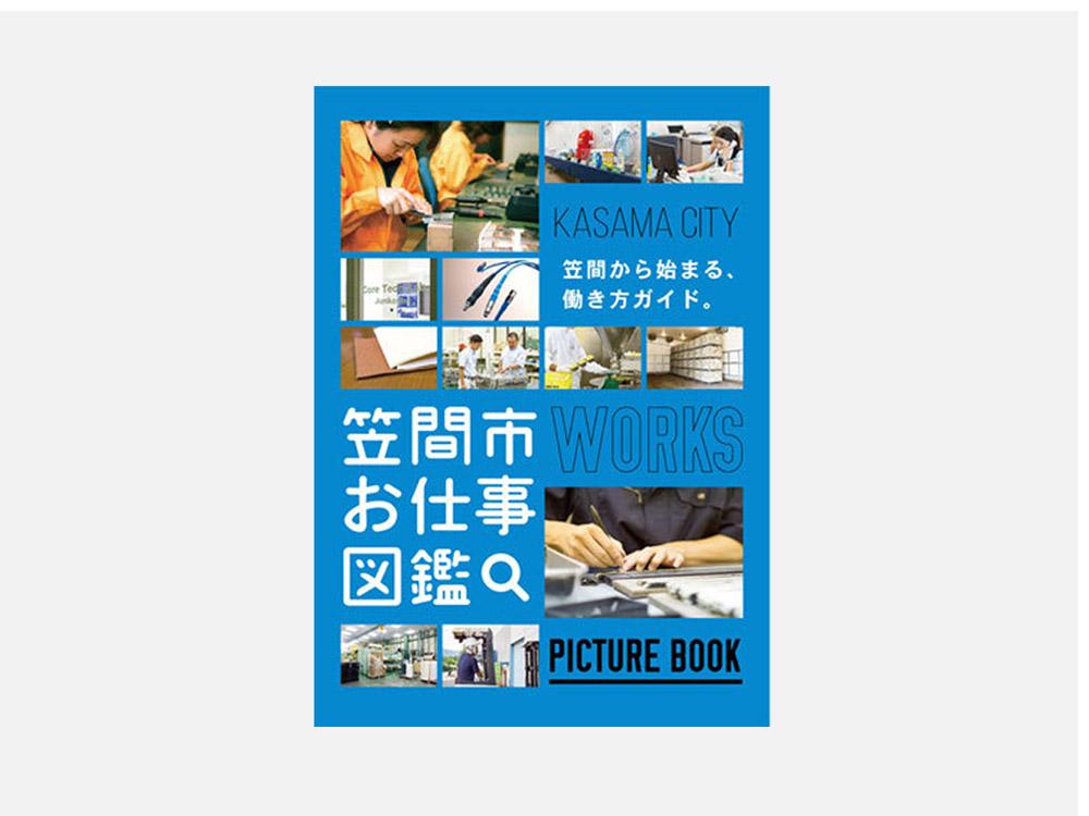 笠間市お仕事図鑑 A4 20P