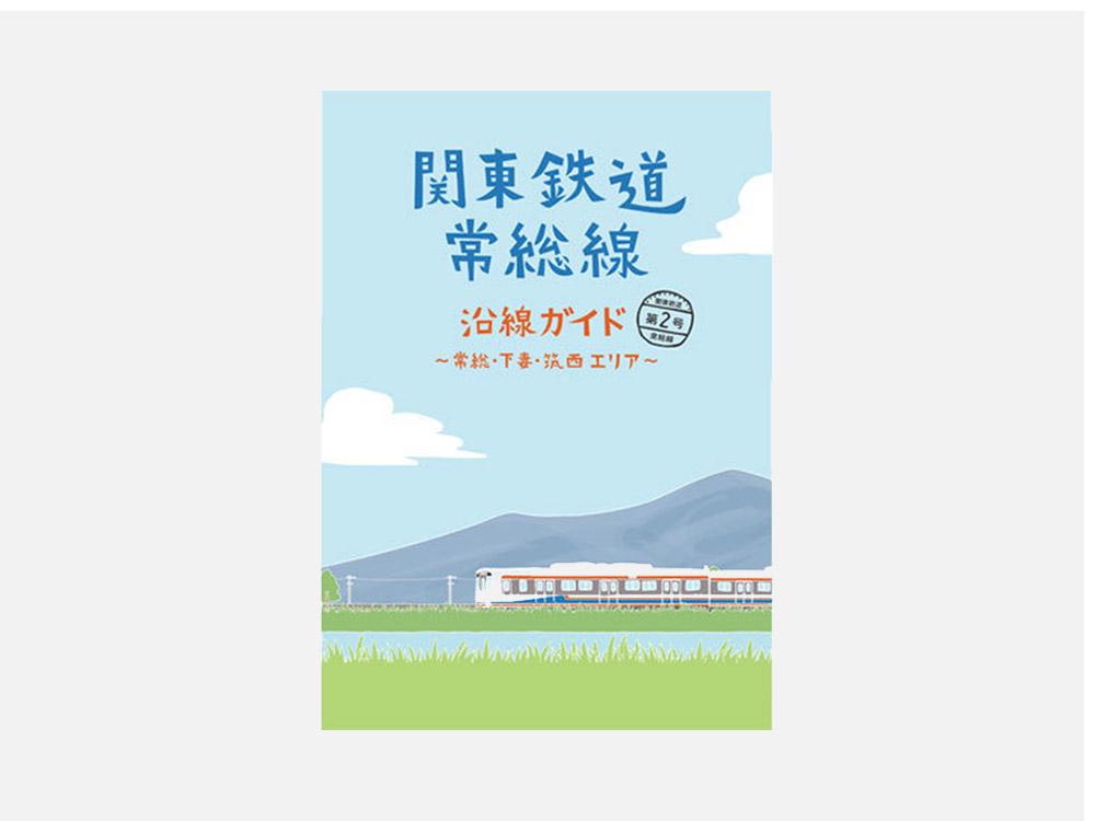 関東鉄道常総線 沿線ガイド第2号 A5 16P