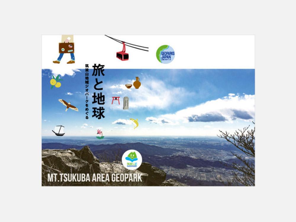 筑波山地域ジオパーク 旅と地球 40P