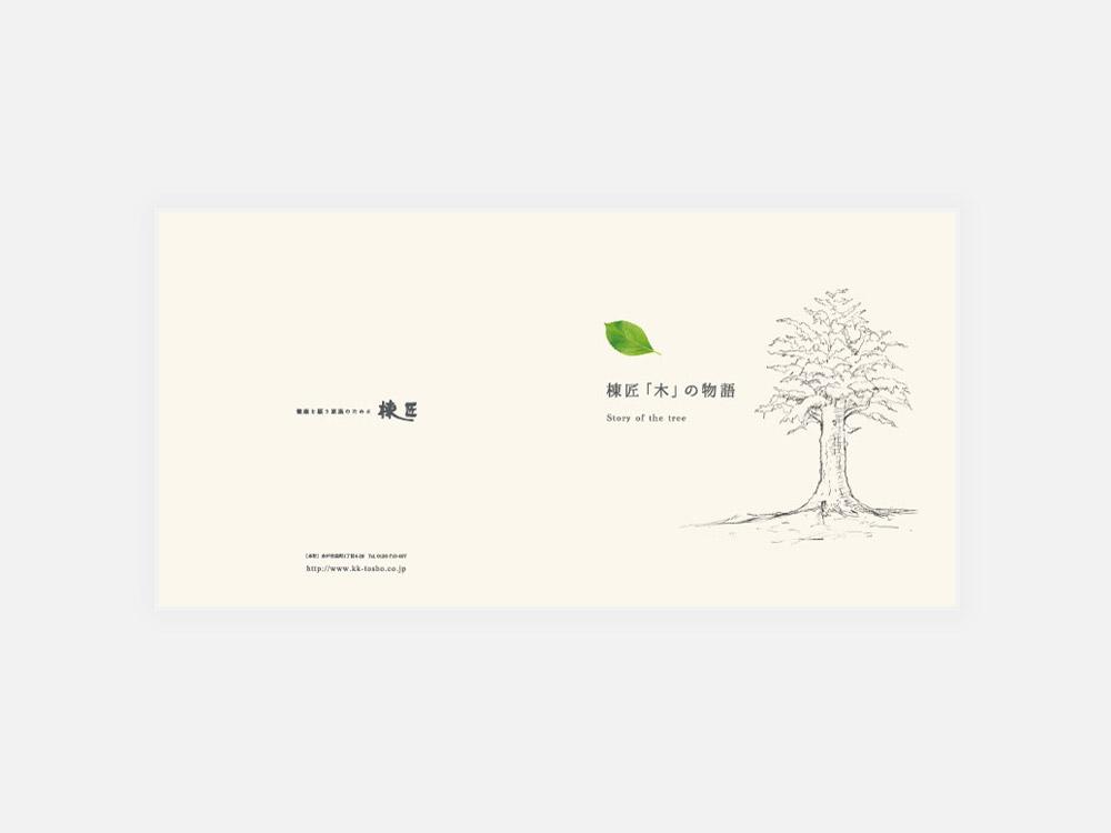 株式会社棟匠 「木」の物語パンフレット  20P