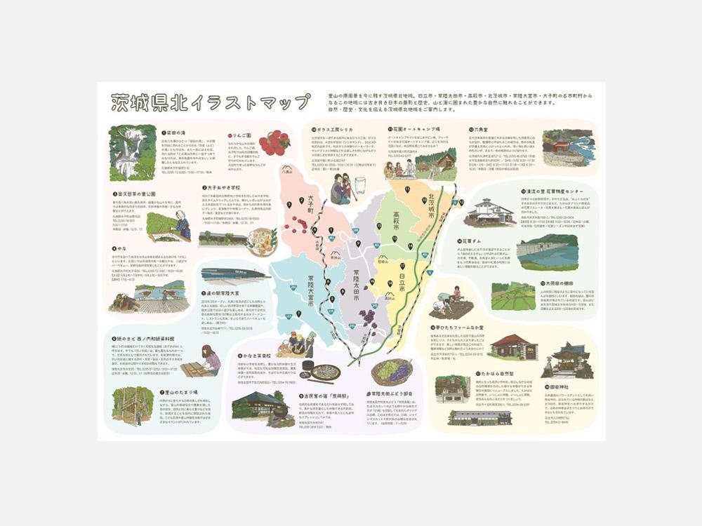 茨城県北イラストマップ