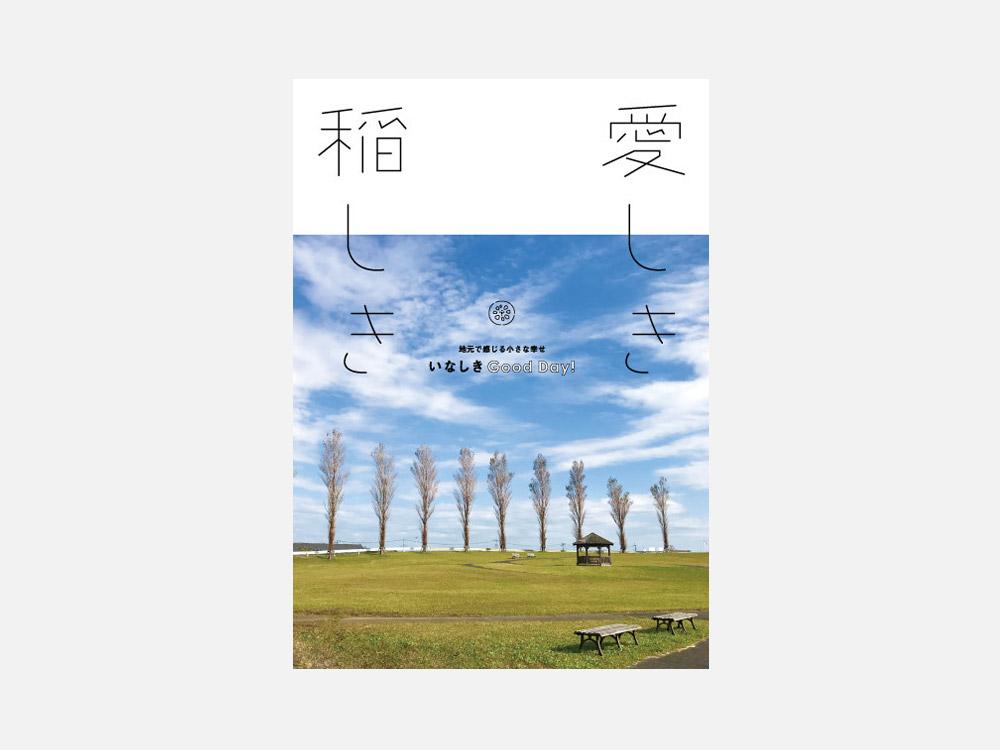 稲敷市役所 愛しき稲しき A5冊子