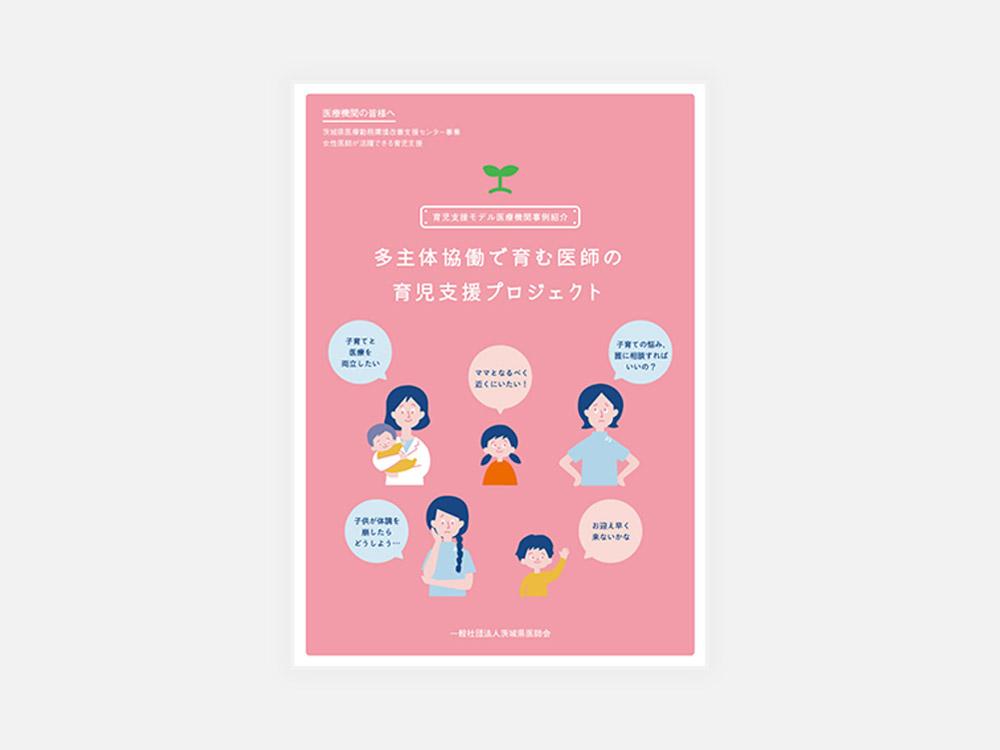 茨城県医師会 育児支援プロジェクトパンフレット