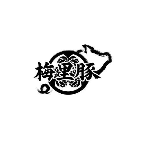 株式会社広沢ファーム 梅里豚 ロゴマーク