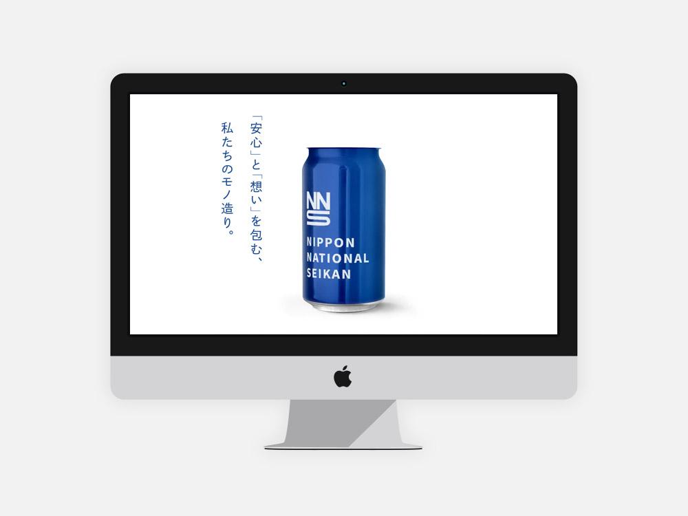 日本ナショナル製罐株式会社 WebSite