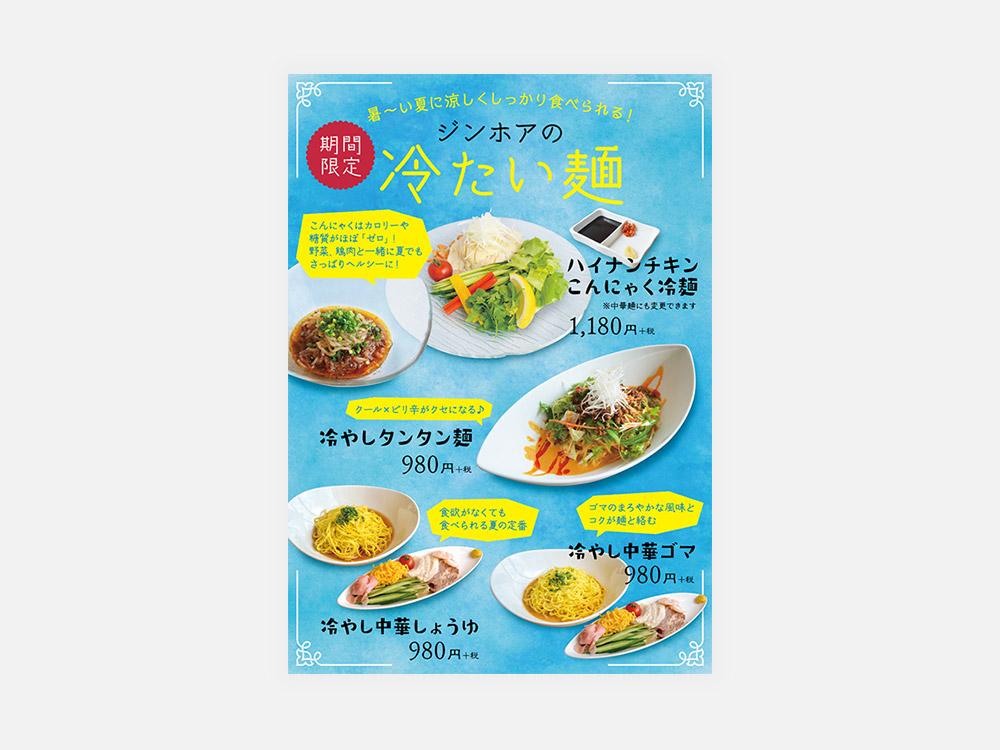 ジンホア 夏の麺メニュー