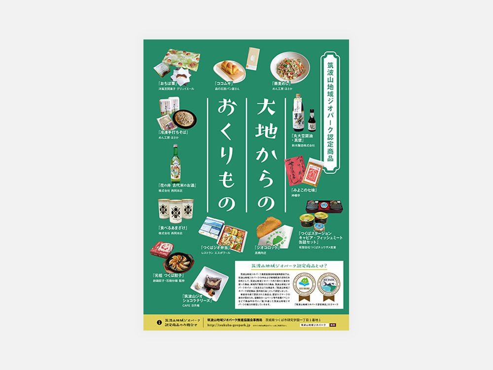 筑波山地域ジオパーク 「大地からのおくりもの」ポスター