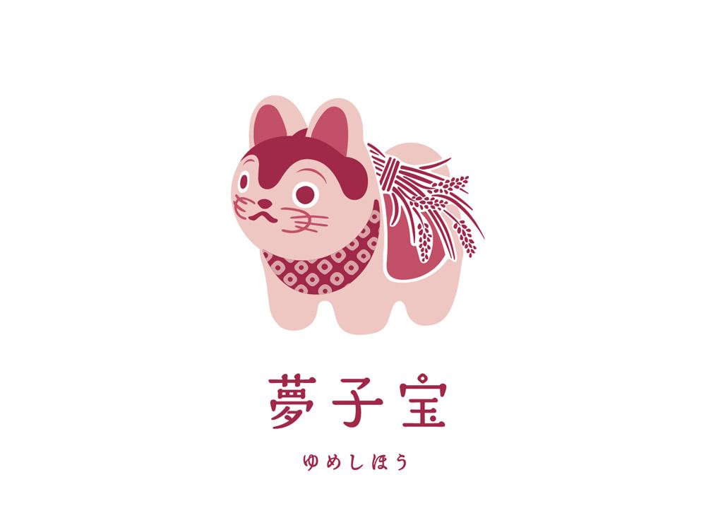 桜川市「夢子宝」