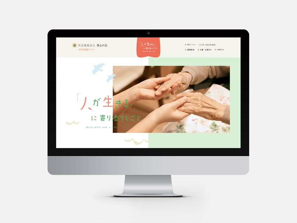 社会福祉法人 豊心の会 採用情報 Website