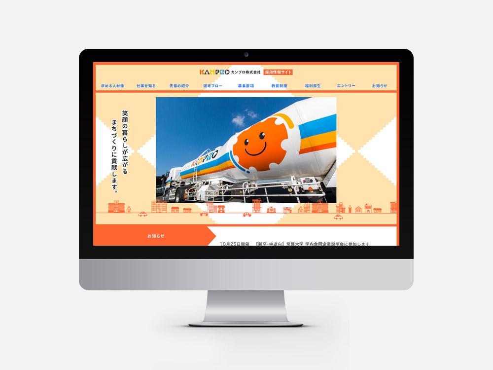 カンプロ株式会社 リクルート WebSite