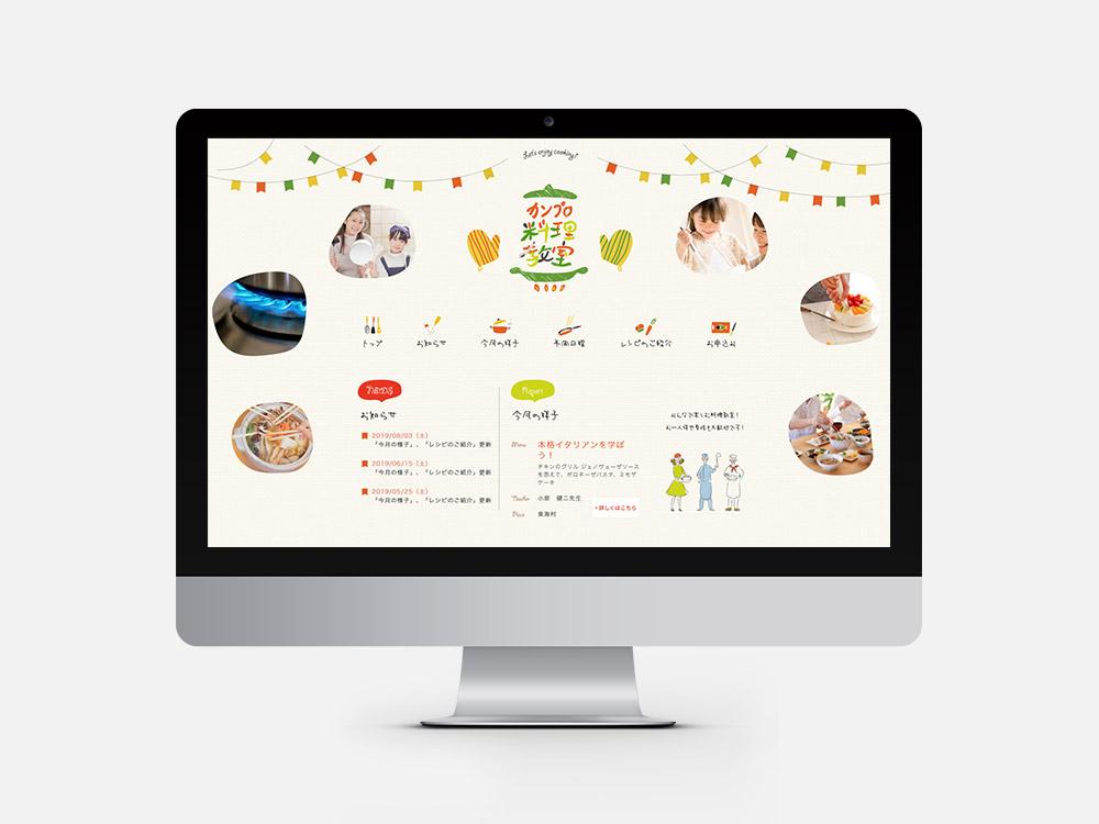 カンプロ株式会社 料理教室 Website