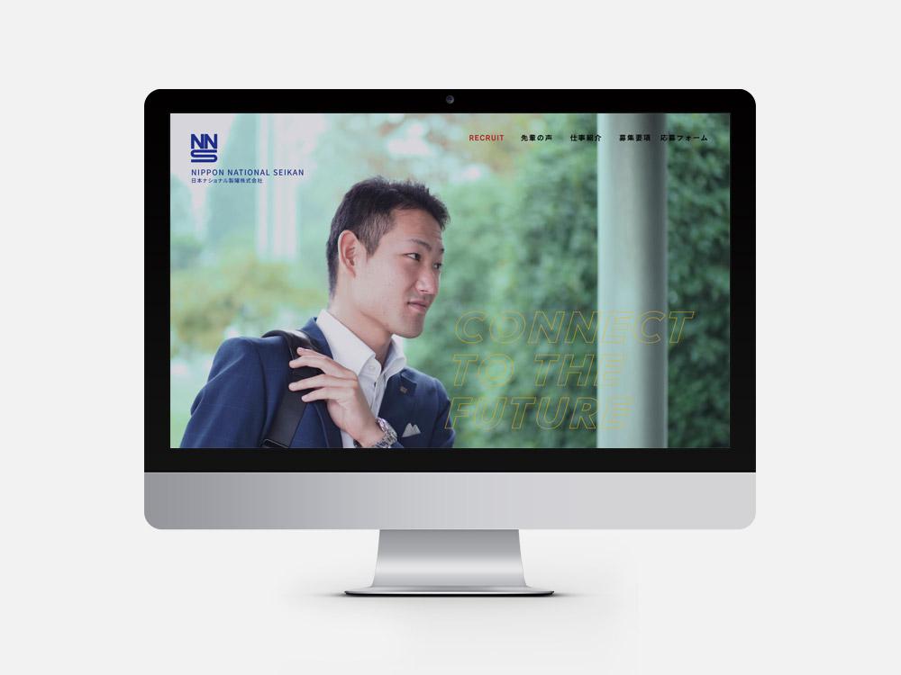 日本ナショナル製罐株式会社 採用サイト WebSite