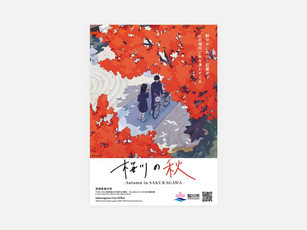 桜川市「桜川の秋」ポスター