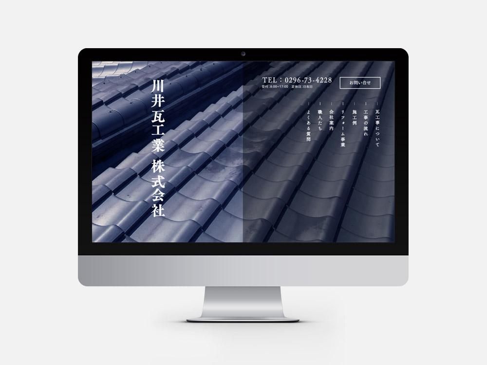 川井瓦工業 株式会社 WebSite