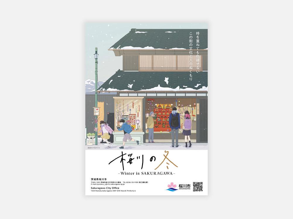 桜川市「桜川の冬」ポスター