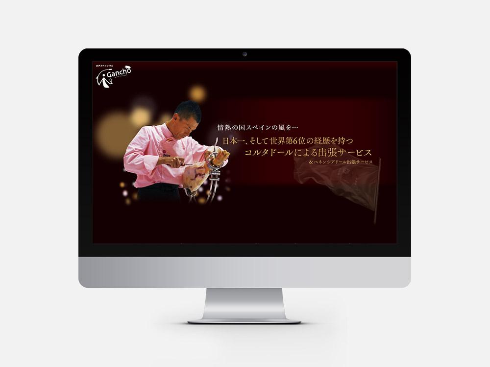 Gancho 日本一のコルタドールによる生ハムカット出張サービス WebSite