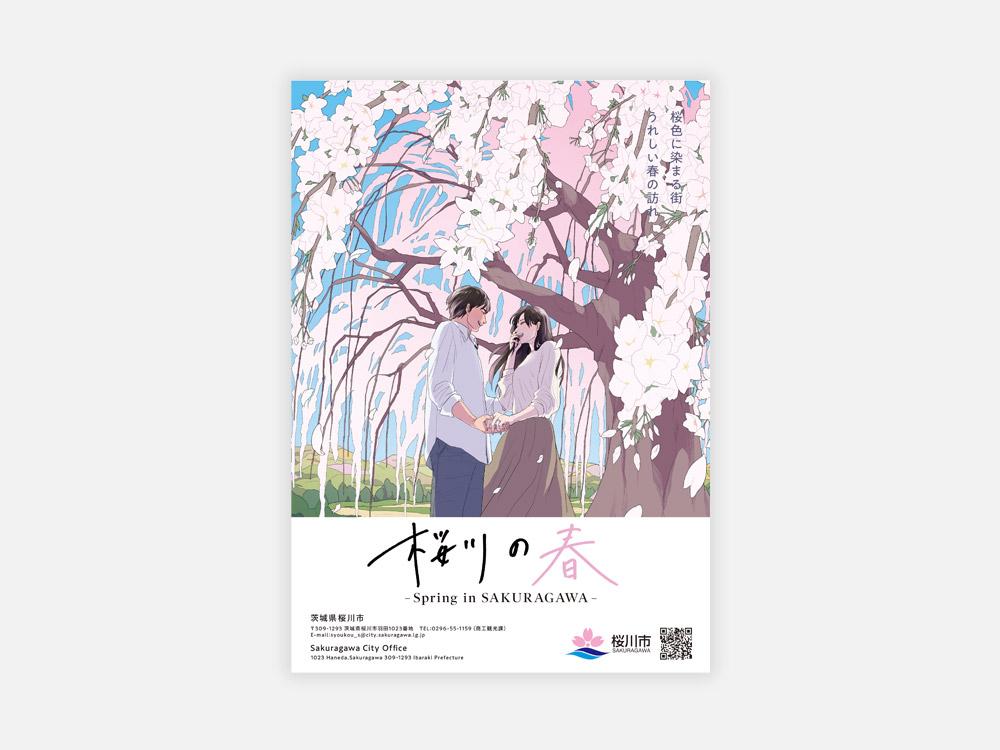 桜川市「桜川の春」ポスター