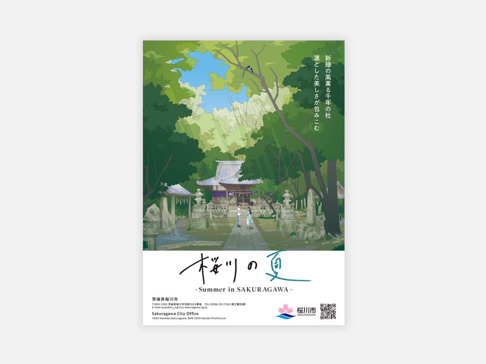 桜川市「桜川の夏」2020 ポスター