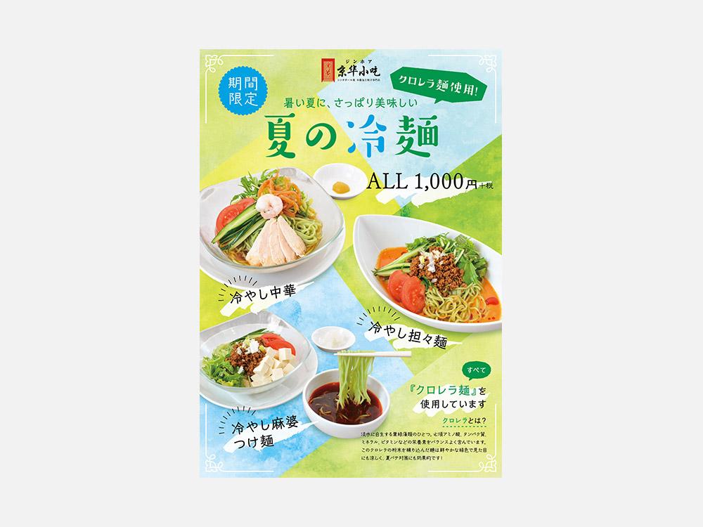 ジンホア 夏の冷麺 メニュー
