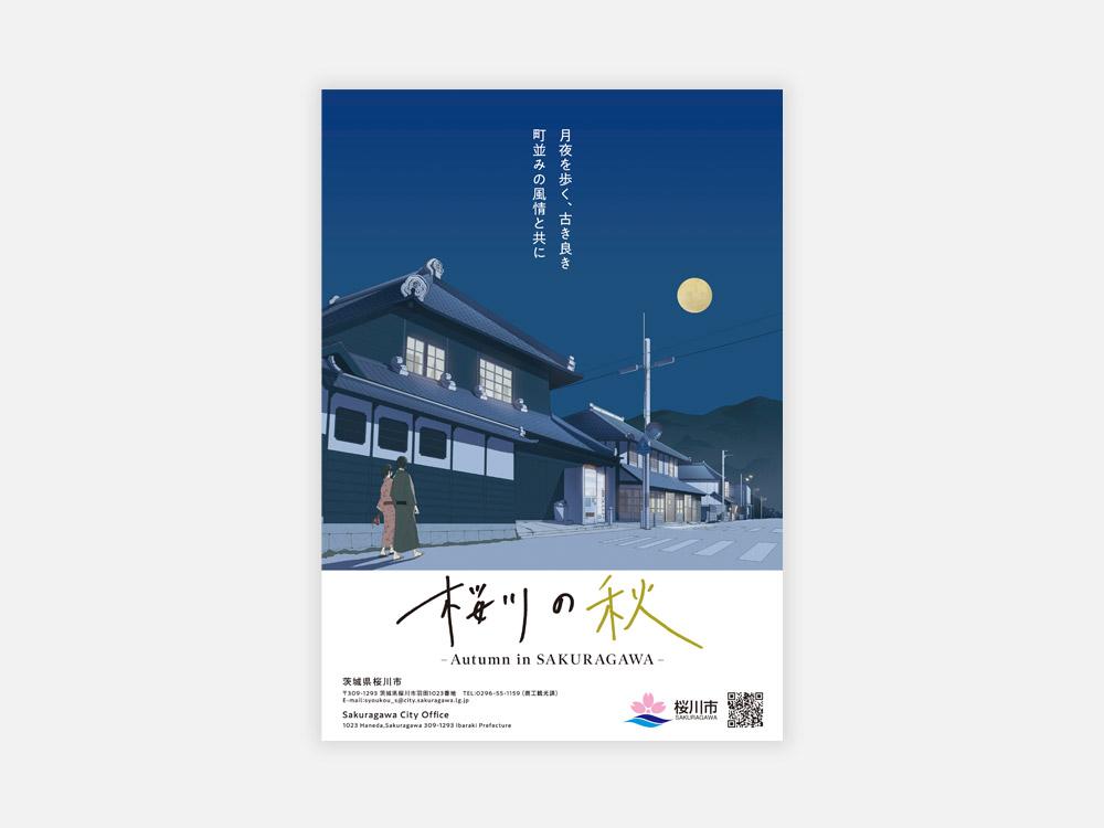桜川市「桜川の秋」2020 ポスター