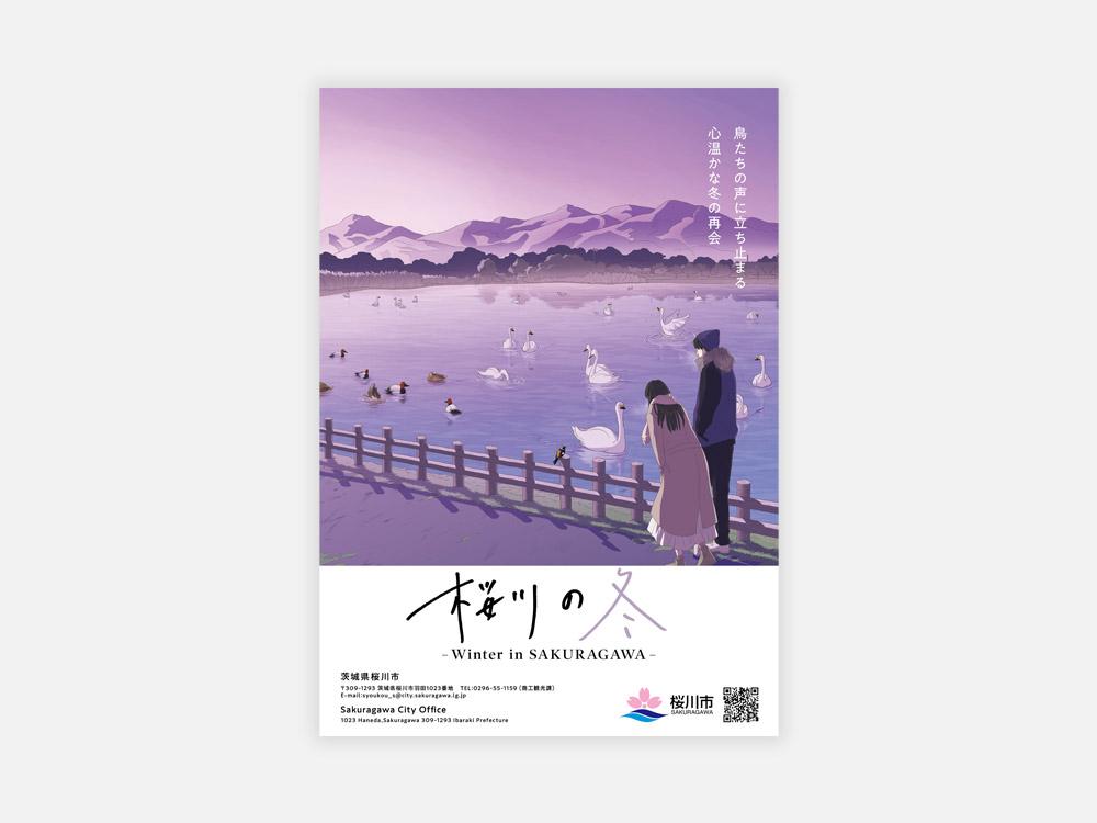 桜川市「桜川の冬」2020 ポスター